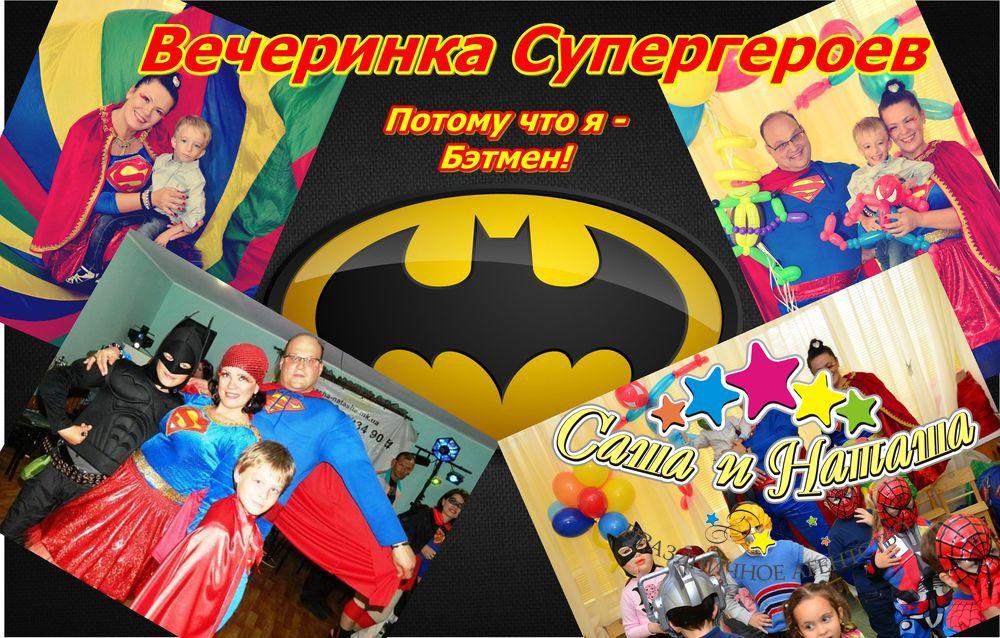 Костюмы супергерои Николаев