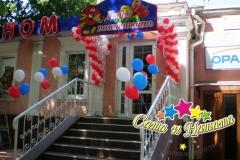 шары для открытия магазинов