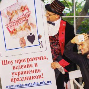 Фокусы, иллюзия, magic-шоу в Николаеве