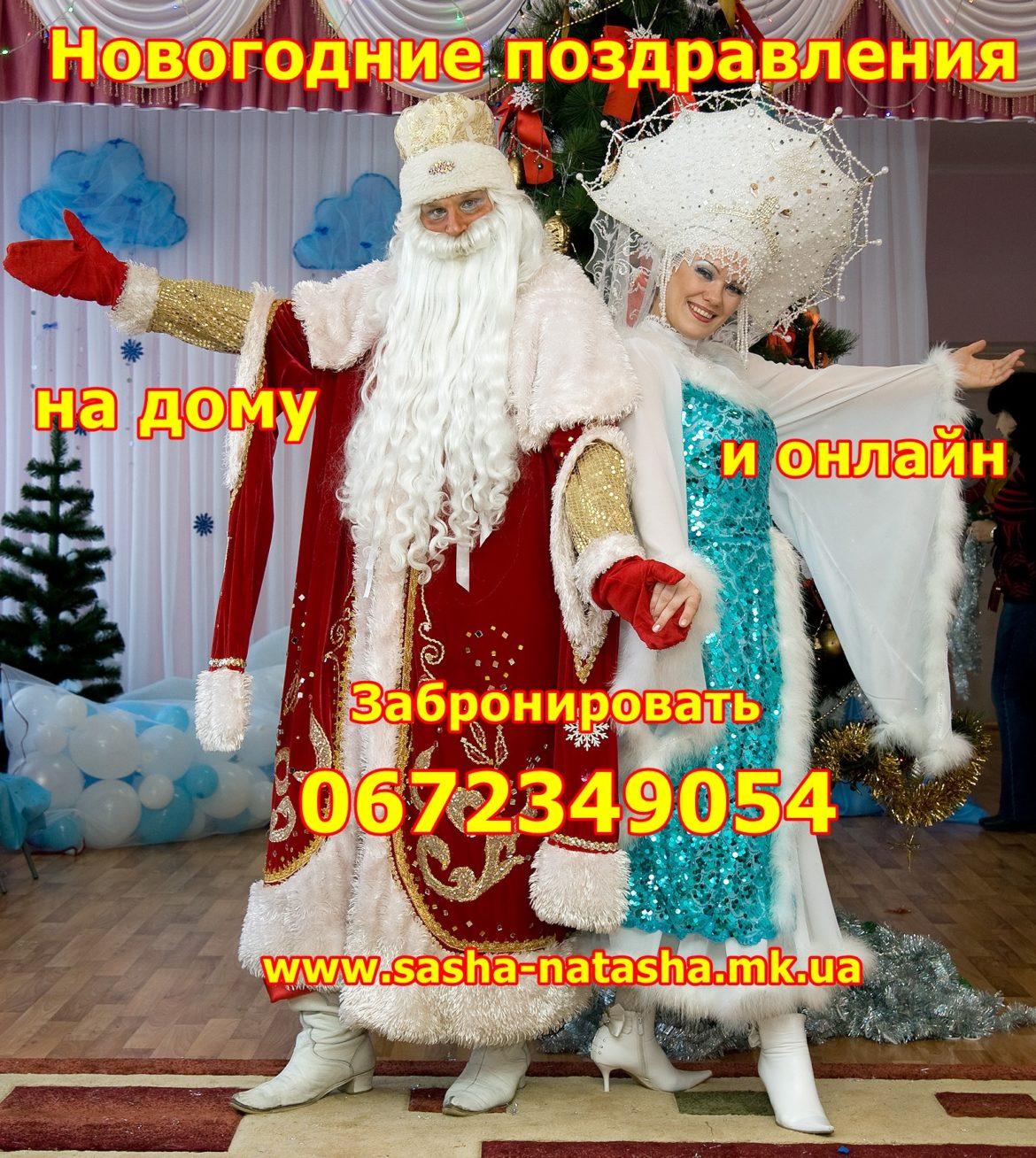 Дед Мороз на дом или онлайн?