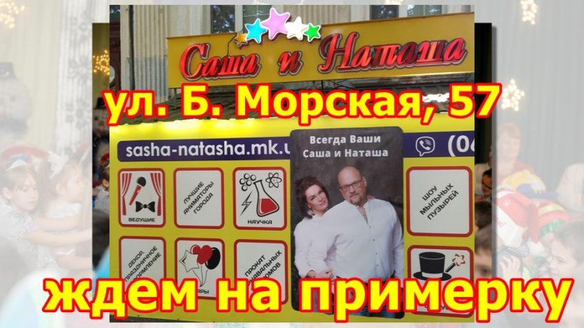 Карнавальные костюмы на прокат в Николаеве! Куда податься?